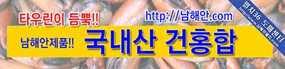 남해안멸치센터에서 판매하는 국내산 건홍합에대한 안내배너