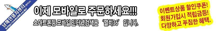 모바일 멸치쇼핑몰 남해안멸치센터